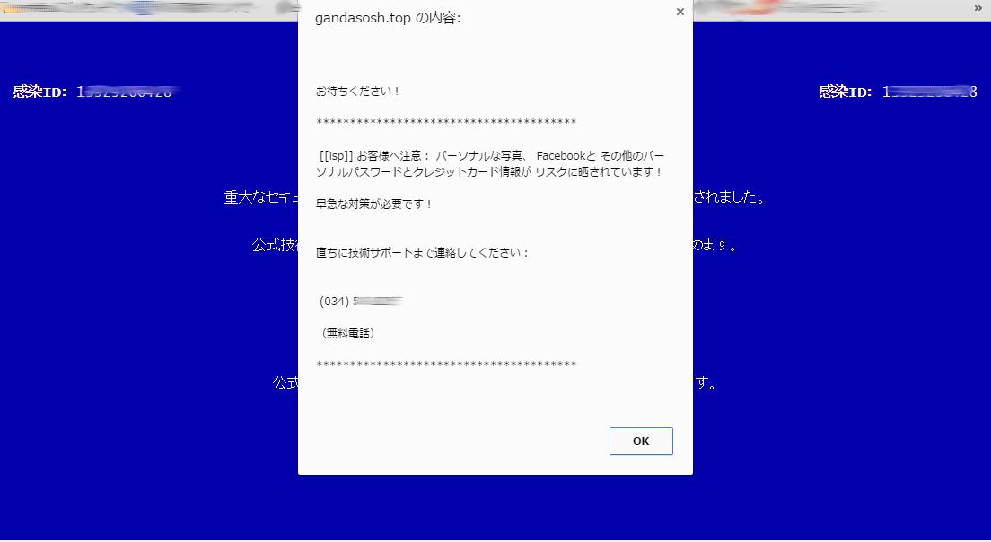 PCにウイルス感染の偽表示